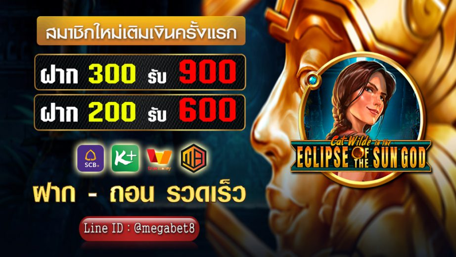 CAT WILDE IN THE ECLIPSE OF THE SUN GOD แจกโบนัส